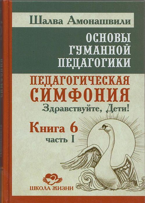 Амонашвили, шаразмышления о гуманной педагогике