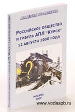Российское общество и гибель АПЛ Курск