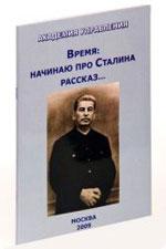 Начинаю про Сталина рассказ
