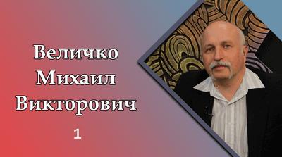 Беседа с М. В. ВЕЛИЧКО (13/XII/2020) || Часть 1