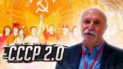МИХАИЛ ВЕЛИЧКО: Можно ли сегодня реализовать проект «СССР 2.0»?