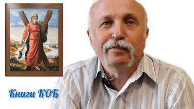 Михаил Величко о Христе, Олеге Первозванном и Христианстве на Руси