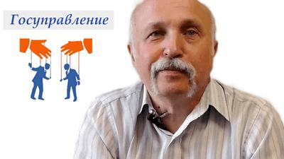 Величко М.В.: Отсутствие научно-методологического обеспечения госуправления