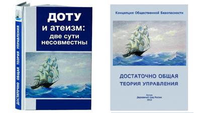 Достаточно общая теория управления (ДОТУ) | Краткий обзор книги