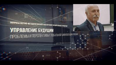 Величко М.В. в Военмехе. Лекция №1: «Управление будущим. Проблемы и перспективы глобальной цивилизации и России.»