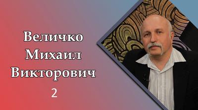 Беседа с М. В. ВЕЛИЧКО (13/XII/2020) || Часть 2